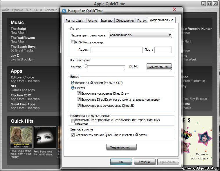 Скачать даром QuickTime Pro 7.7.2 Portable by Punsh.